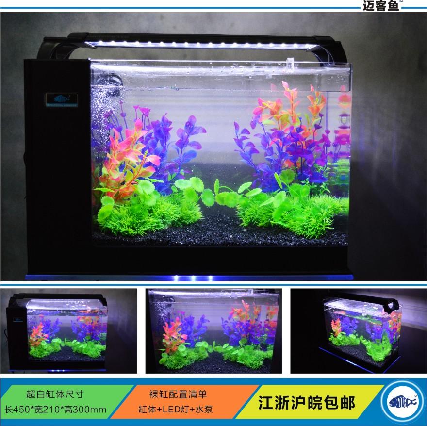 mack迈客鱼 一体式底滤 免换水鱼缸 超白缸热弯鱼缸 水族箱鱼缸